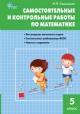 Математика 5 кл. Самостоятельные и контрольные работы